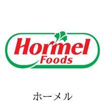 ホーメル.jpg