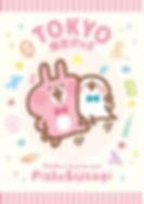 knh_tokyo_ctlg_02_1.jpg