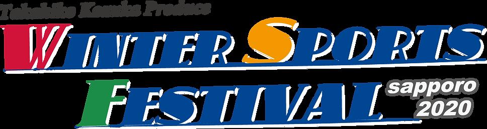WSF2020ロゴ.png