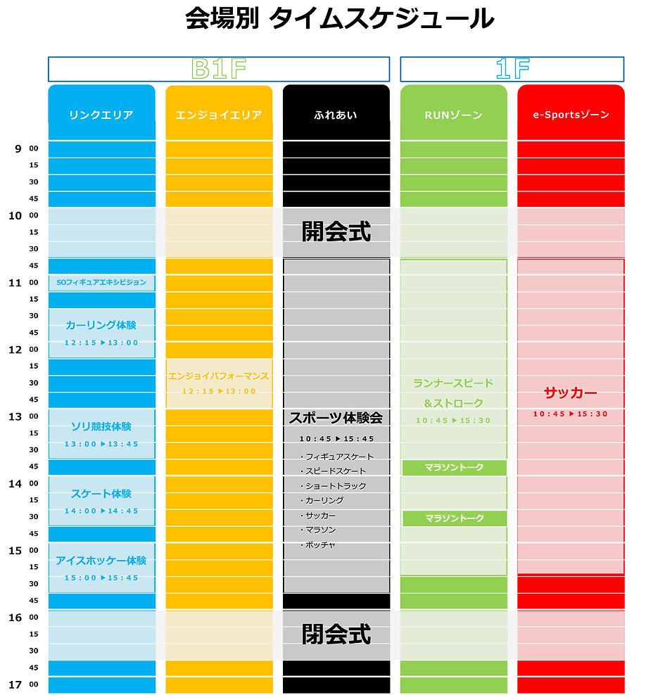 スケジュールのコピー.jpg