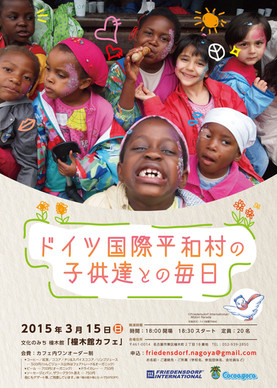 「ドイツ国際平和村の子供たちとの毎日」ドイツ国際平和村研修生達による講演と報告会 @ 撞木館