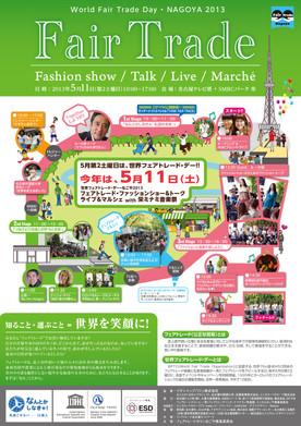 世界フェアトレードデー名古屋 @ 名古屋TV Tower 毎年5月に名古屋TVタワー周辺の久屋大通公園で行う野外イベント「世界フェアトレードデー名古屋」