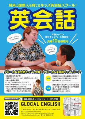 子供英会話 @ Glocal English
