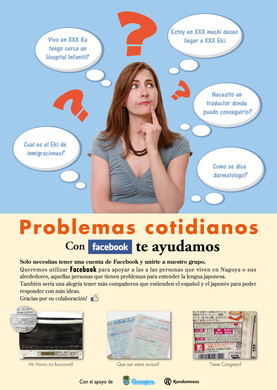 スペイン語圏に役立つ仕組み