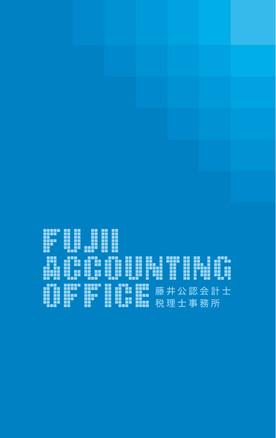 藤井会計・税理士事務所様新名刺(表)  2020シンプルかつ青と白を基調とした名刺の依頼