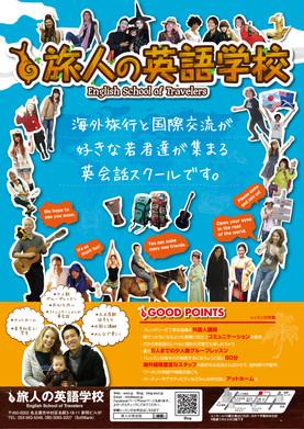 英会話スクール「English School of Traveler」のパンフレット
