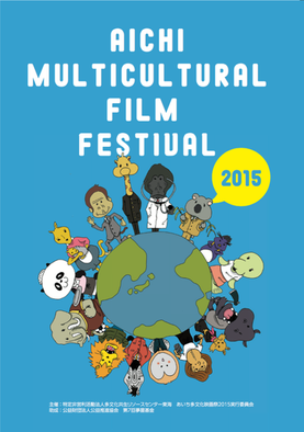Aichi Multicultural Film Festival 愛知多文化映画祭パンフレット表紙。