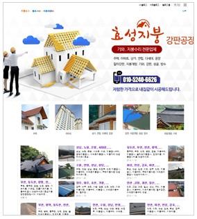 지붕수리블로그
