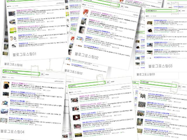 블로그대량등록