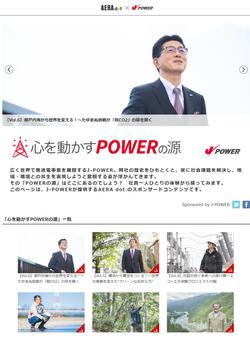 J-POWER Web広告