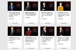 東京大学ホームページ