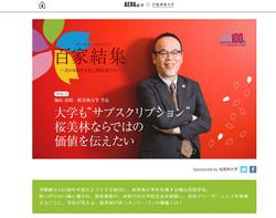 桜美林大学 Web AD