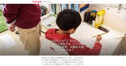 Yahooニュース特集