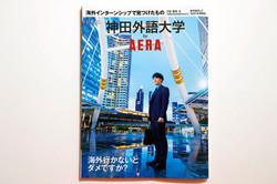 神田外語大学 2020