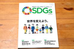 SDGs MOOK