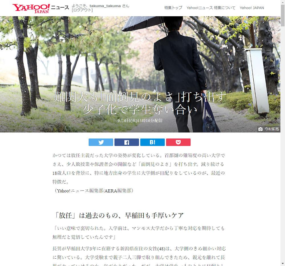 難関大も「面倒見のよさ」打ち出す 少子化で学生奪い合い - Yahoo!ニュース