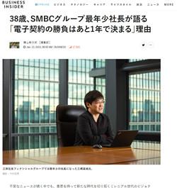 38歳、SMBCグループ最年少社長が語る「電子契約の勝負はあと1年で決まる」理由