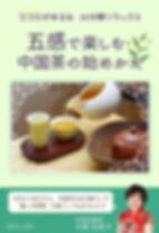 五感で楽しむ中国茶の始めかた