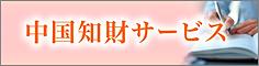 中国知財サービス