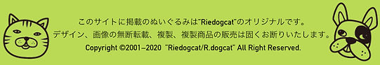 riedogcat/copyright