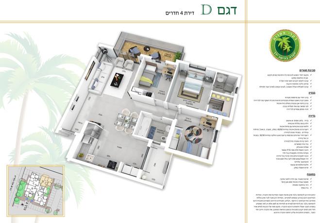 דירה D עמוד 2.jpg