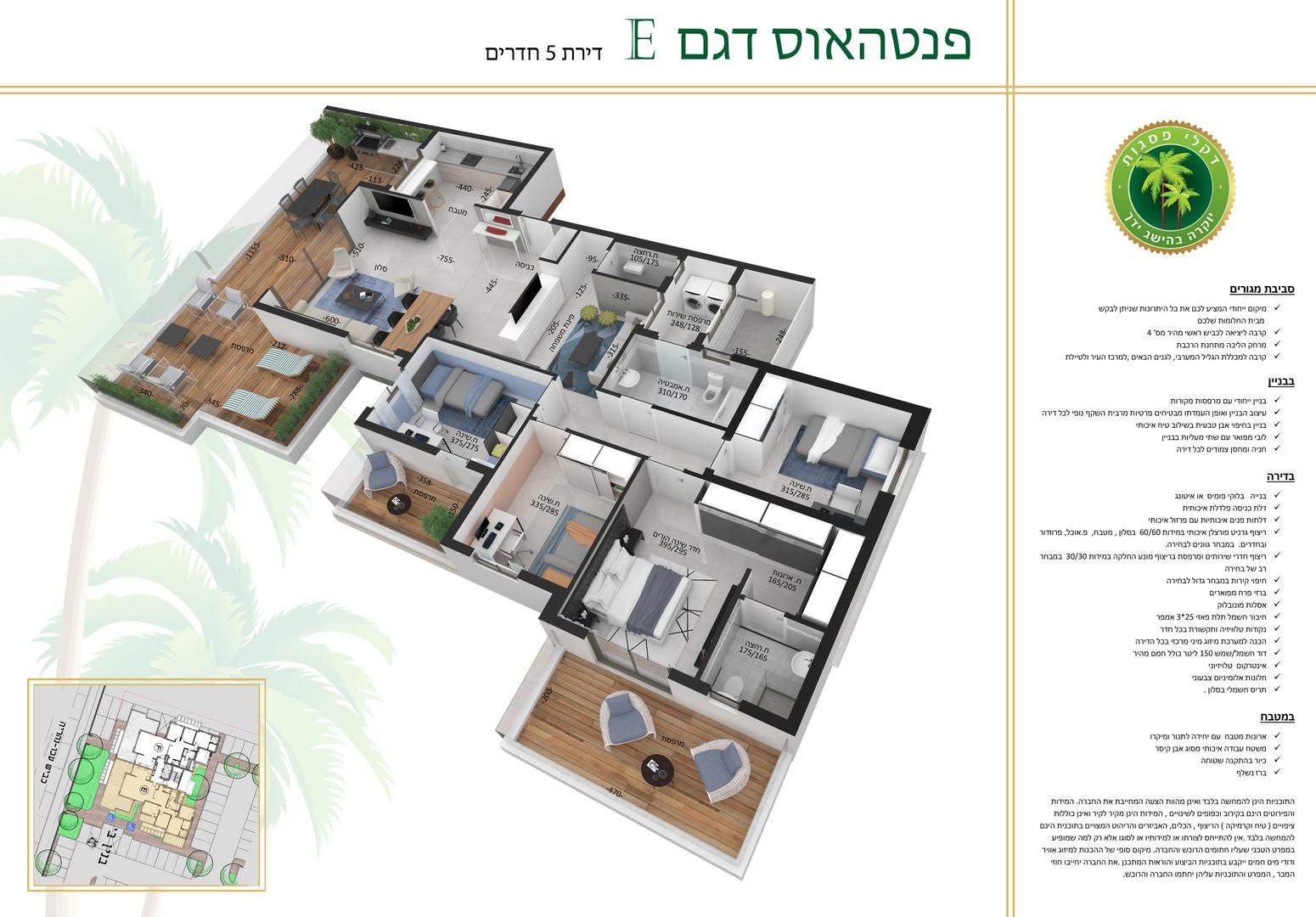 פנטהאוס E עמוד 2 .jpg