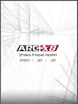 ARC+ ספר ההדרכה המלא
