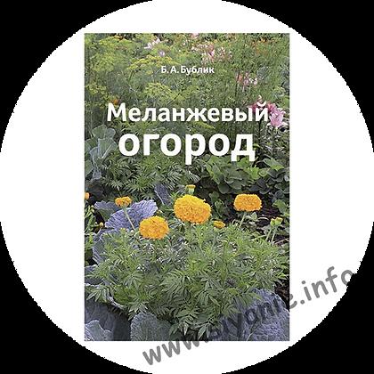 "Книга ""Меланжевый огород"""
