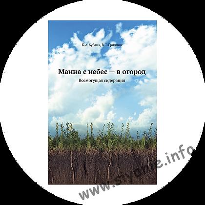 """Книга """"Манна с небес - в огород"""""""