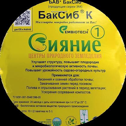 Сияние-1 (2 пакетика)