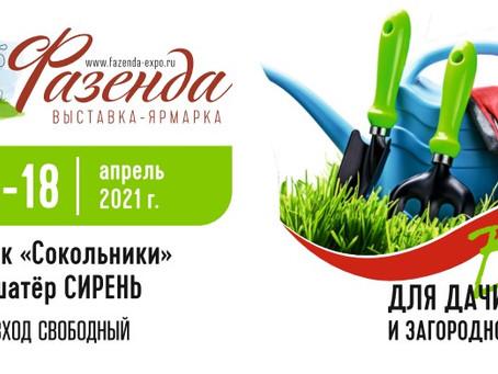"""Приглашаем на лекцию в рамках выставки """"Фазенда"""""""