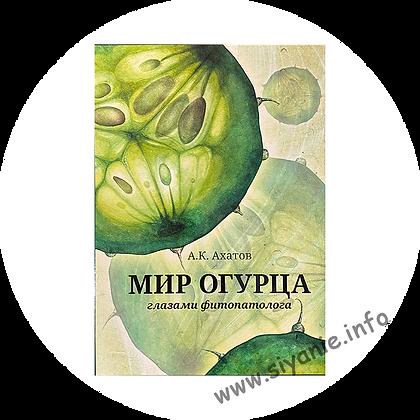 "Книга ""Мир огурца глазами фитопатолога"""