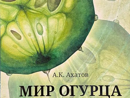 """Книга """"Мир огурца глазами фитопатолога"""", автор Ахатов А.К."""