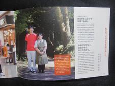 山陽小野田市ガイドブックに掲載されました
