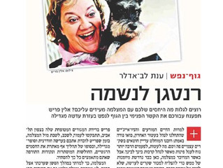 Press: X-ray to the soul (Yediot Aharonot)