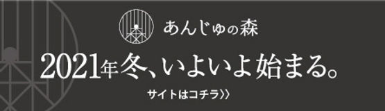 anjyu_forest_ban01.jpg