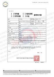 품목허가증 클린미세먼지방역마스크(KF94)(대형)