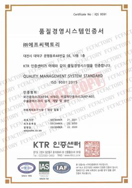 ISO 9001:2015 (KOR)