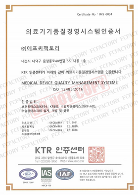 ISO 13485:2016 (KOR)
