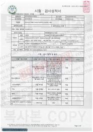 시험성적서 클린 미세먼지 방역마스크 (KF94, 대형)
