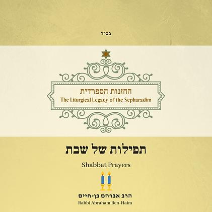 Shabbat Prayers .png