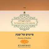 Piyutim of Shabbat.png