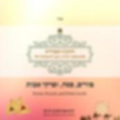 Purim, Pesach, Pirkei Avoth Album -2.png