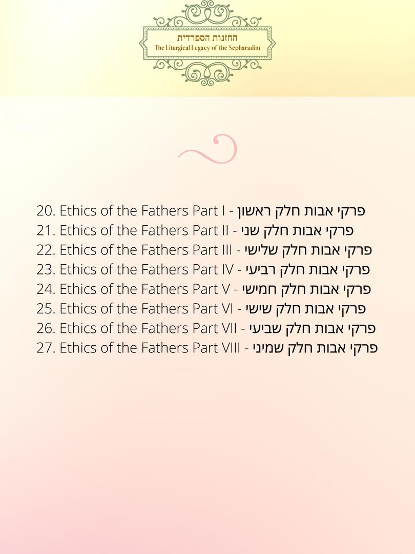 Purim Pesach Pirkei Avot Tracks II