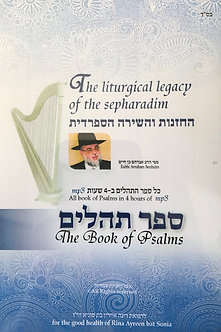 The Book of Psalms  ספר תהילים