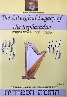 Ta'amim- Hallel- Piyutim & Bakashot טעמים, הלל, פיוטים ובקשות