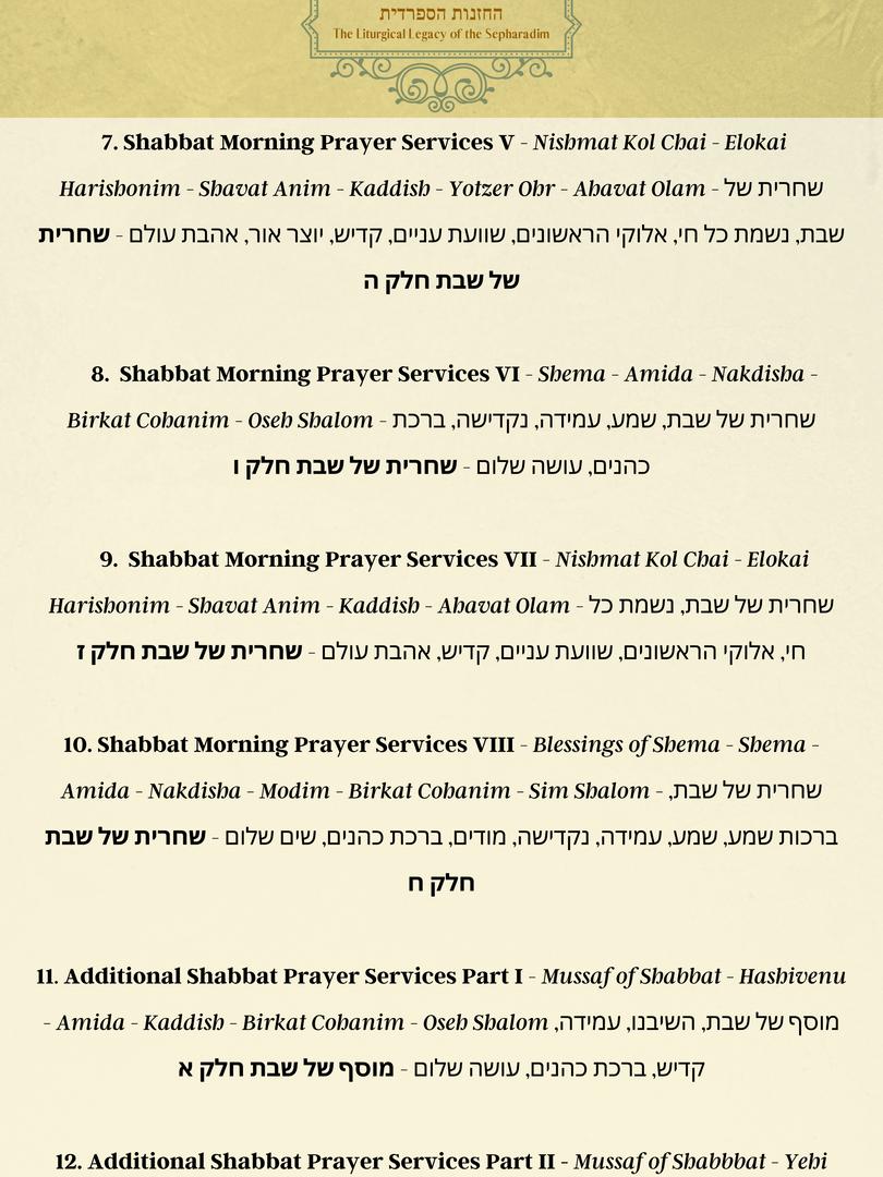 Track Menu Shabbat Prayers 2