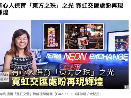 媒體報導 - 紀載香港 Media Coverage - EpochHKSociety