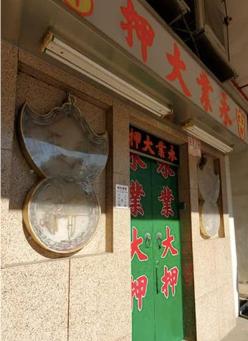 永業大押蝠鼠吊金錢霓虹招牌 A pair of neon signs donated to TNX