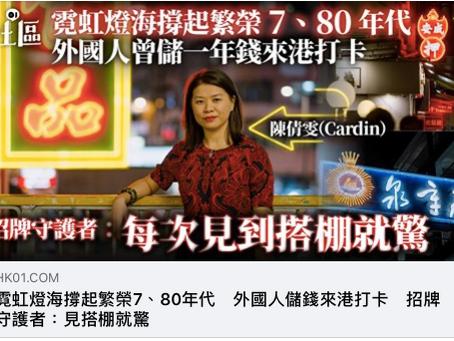 媒體報導 - 隱形香港 Media Coverage - HK01